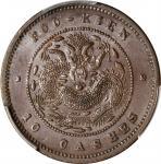福建省造光绪元宝十文英文复数 PCGS MS 62 CHINA. Fukien. 10 Cash, ND (1901-05)