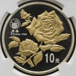 1999年昆明世界园艺博览会纪念银币1盎司镀金 NGC MS 68