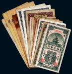 民国山东寿光地区纸币一组十四枚