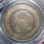 (PCGS-XF45)饷银一两