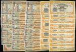 渣打银行纸币一组共41枚,包括黄锁匙伍圆18张,啡屋伍圆22张及红锁匙拾圆一张, GVF-AU