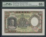 1977年香港渣打银行500元,编号Z/P 569737, PMG68EPQ 非常罕有,PMG评级记录中唯一最高评分