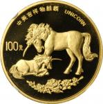1995年麒麟纪念金币1盎司 NGC PF 69