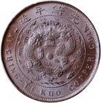 浙江省造大清铜币丙午浙十文地方龙KIIO PCGS MS 64 CHINA. Chekiang. 10 Cash, CD (1906).