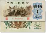 """第三版人民币1962年""""背绿""""壹角"""