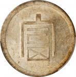 云南富字正银半两。CHINA. Yunnan. 1/2 Tael, ND (1943-44). PCGS MS-63 Gold Shield.
