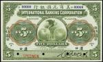 1918年美商花旗银行伍圆。样张。