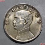 孙像三鸟民国21年壹圆银币 近未流通