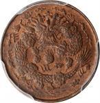丁未大清铜币二文红铜 PCGS MS 64 CHINA. 2 Cash, CD (1907)