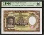 1975年香港渣打银行伍佰圆。 (t) HONG KONG.  Chartered Bank. 500 Dollars, ND (1975). P-72c. PMG Extremely Fine 40