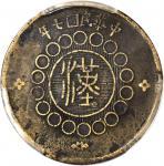 民囯七年军政府造湖北铜币五十文。