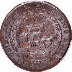"""己酉""""川""""字度支部大清铜币十文。 (t) CHINA. Szechuan. 10 Cash, CD (1909). PCGS MS-62 Brown."""