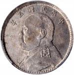 袁世凯像民国五年壹角 PCGS MS 62 CHINA. 10 Cents, Year 5 (1916)