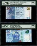 香港细号码20元一对,包括2014年渣打银行及2018年汇丰银行,细号DC000068及BN000098,均PMG 67EPQ