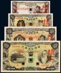满洲中央银行单正反样票四种