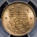 日本 桐一銭青铜货 Paulownia 1Sen 大正7年(1918) PCGS-MS66RD -FDC