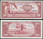 1955年越南共和国贰百盾单面试色样票,UNC,少见(2)