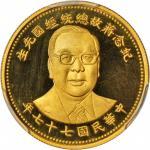 民国七十七年纪念故总统蒋经国先生金章两枚 PCGS Proof