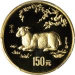 CHINA. 150 Yuan, 1991. Lunar Series, Year of the Goat. PCGS PROOF-69 DEEP CAMEO Secure Holder.