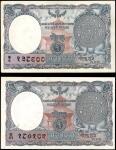 尼泊尔政府1 莫鲁。 NEPAL. Lot of (2). Government. 1 Mohru, ND. P-1. About Uncirculated.