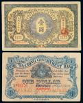 光绪三十二年大清户部银行银元兑换券壹圆一枚