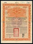 1898年大清中华帝国政府对外借款金债券50镑五张