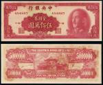 1949年中央银行金圆券伍佰万圆一枚,有水渍,九八成新