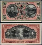 中国银行李鸿章像东三省一元