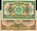 BULGARIA. Banque Nationale de Bulgarie. 50 & 100 Leva, 1922. P-37, 38. Very Fine.