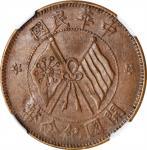 开国纪念币珠圈双旗十文面梅花星 NGC MS 64 CHINA. 10 Cash, ND (1920)