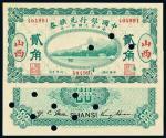 """民国六年中国银行兑换券国币贰角流通券注销票一枚,加盖""""山西""""地名,打孔,少见,九八成新"""