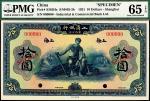 1923年工商银行有限公司拾圆双面样票,上海地名,PMG 65EPQ,亚军分