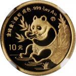 1991年熊猫P版精制纪念金币1/10盎司 NGC PF 69