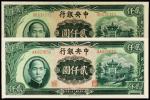 民国三十六年中央银行中央上海厂版法币券贰仟圆二枚