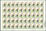 1973年编63-65妇女新票全张1套,共50套,边纸完整,金粉闪亮,颜色鲜豔,上中品。 China  Peoples Republic  Peoples Republic - Full Sheets