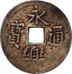 日本永乐银钱。JAPAN. Eiraku Sen (Silver Cash), ND (ca. 1587). FINE.