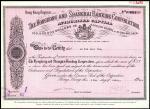 1961年汇丰银行25元股票,编号F6811,GEF品相