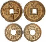 中国古钱一组2枚 上美品