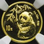1995年熊猫纪念金币1/10盎司 NGC MS 69