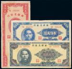民国三十七年新疆省银行省票三枚