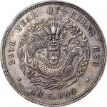 光绪年造户部光绪元宝一两 PCGS SP 55 CHINA. Silver Tael Pattern, Year 29 (1903)