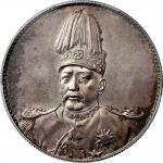 袁世凯像共和纪念壹圆 PCGS MS 61 China, Republic, silver $1, ND(1914)