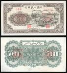 1951年一版人民币5000元「绵羊」正反面样票,有修补,均AU,建议预览,成交后不接受退货