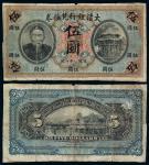 宣统元年李鸿章像大清银行兑换券伍圆一枚