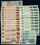 1980-90第四版人民币一组二十七枚