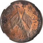 中华民国共和纪念十文铜币 NGC UNC-Details