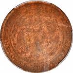 己酉大清铜币二十文大清龙 PCGS MS 62 CHINA. 20 Cash, CD (1909).