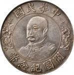 黎元洪像开国纪念壹圆光头 PCGS AU Details CHINA. Dollar, Yuan Hung without hat