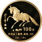 CHINA. 100 Yuan, 1990. Lunar Series, Year of the Horse. PCGS PROOF-69 DEEP CAMEO Secure Holder.