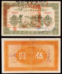 民国七年(1918年)阿尔泰通用银券伍圆